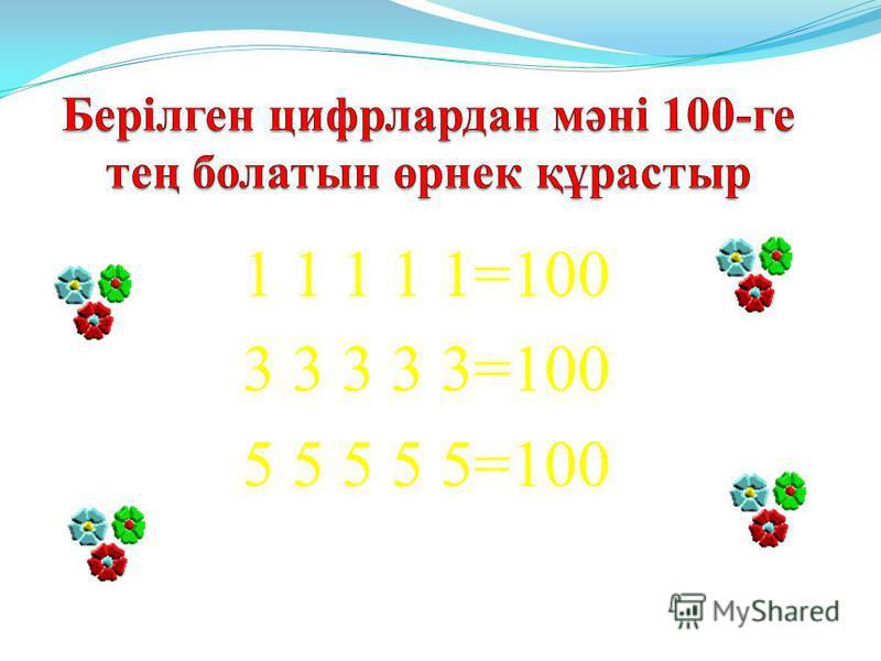 1 1 1 1 1=100 3 3 3 3 3=100 5 5 5 5 5=100