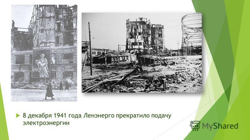 8 декабря 1941 года Ленэнерго прекратило подачу электроэнергии