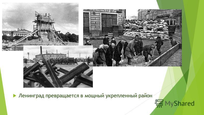 Ленинград превращается в мощный укрепленный район