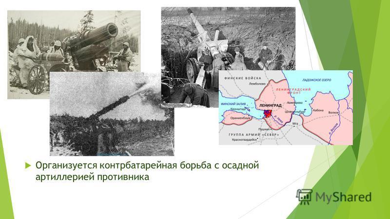 Организуется контрбатарейная борьба с осадной артиллерией противника
