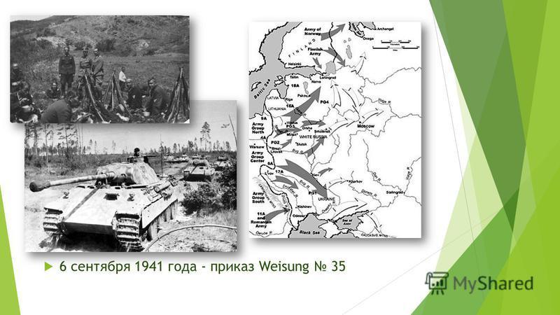 6 сентября 1941 года - приказ Weisung 35