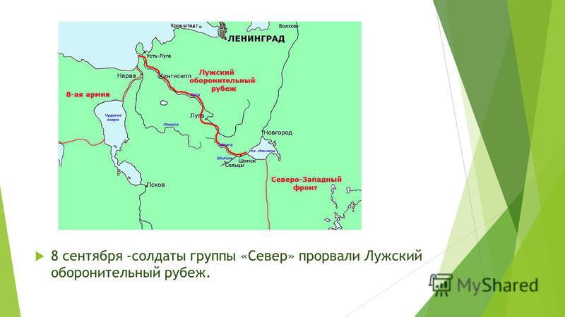 8 сентября -солдаты группы «Север» прорвали Лужский оборонительный рубеж.