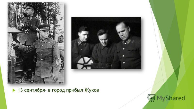 13 сентября- в город прибыл Жуков