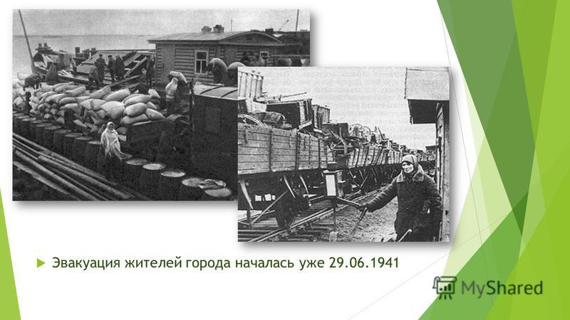 Эвакуация жителей города началась уже 29.06.1941