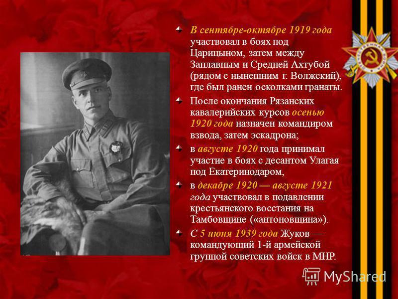 В сентябре-октябре 1919 года участвовал в боях под Царицыном, затем между Заплавным и Средней Ахтубой (рядом с нынешним г. Волжский), где был ранен осколками гранаты. После окончания Рязанских кавалерийских курсов осенью 1920 года назначен командиром
