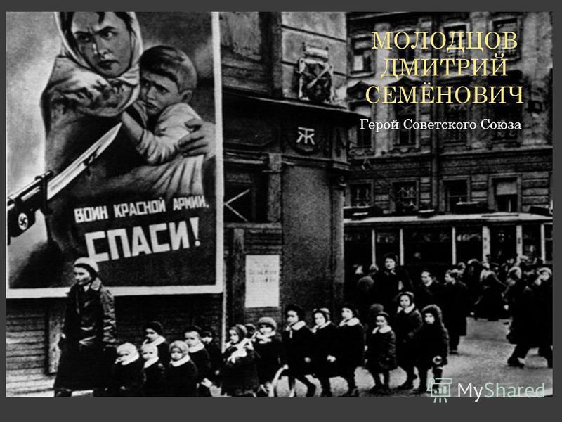 МОЛОДЦОВ ДМИТРИЙ СЕМЁНОВИЧ Герой Советского Союза
