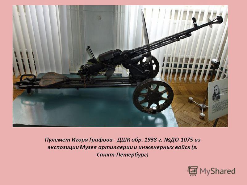 Пулемет Игоря Графова - ДШК обр. 1938 г. ДО-1075 из экспозиции Музея артиллерии и инженерных войск (г. Санкт-Петербург )