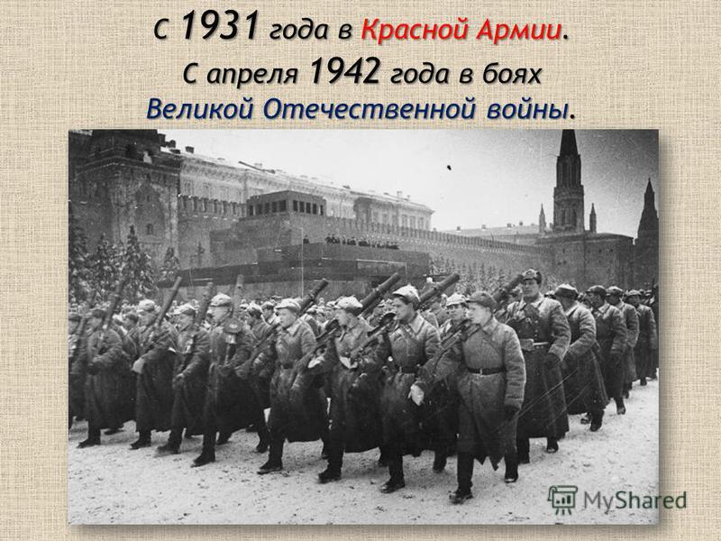 С 1931 года в Красной Армии. С апреля 1942 года в боях Великой Отечественной войны.