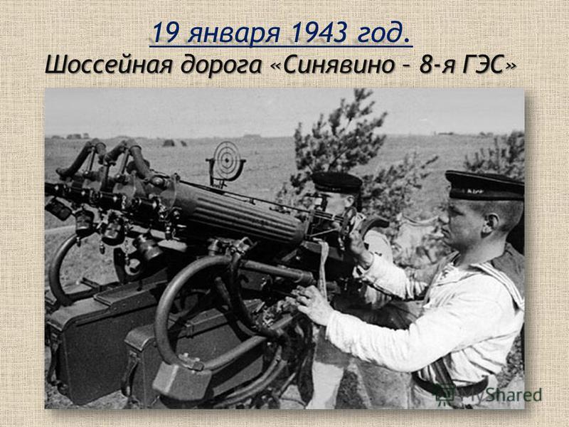 19 января 1943 год. Шоссейная дорога «Синявино – 8-я ГЭС»