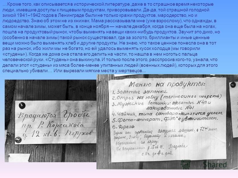 …Кроме того, как описывается в исторической литературе, даже в то страшное время некоторые люди, имевшие доступы к пищевым продуктам, приворовывали. Да-да, той страшной голодной зимой 1941–1942 годов в Ленинграде были не только кражи продуктов, марод