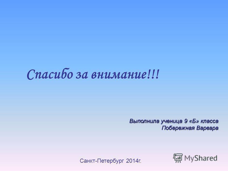 Спасибо за внимание!!! Выполнила ученица 9 «Б» класса Побережная Варвара Санкт-Петербург 2014 г.