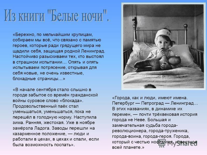 «Бережно, по мельчайшим крупицам, собираем мы всё, что связано с памятью героев, которые ради грядущего мира не щадили себя, защищая родной Ленинград. Настойчиво разыскиваем тех, кто выстоял в страшном испытании… Опять и опять испытываем потрясение,