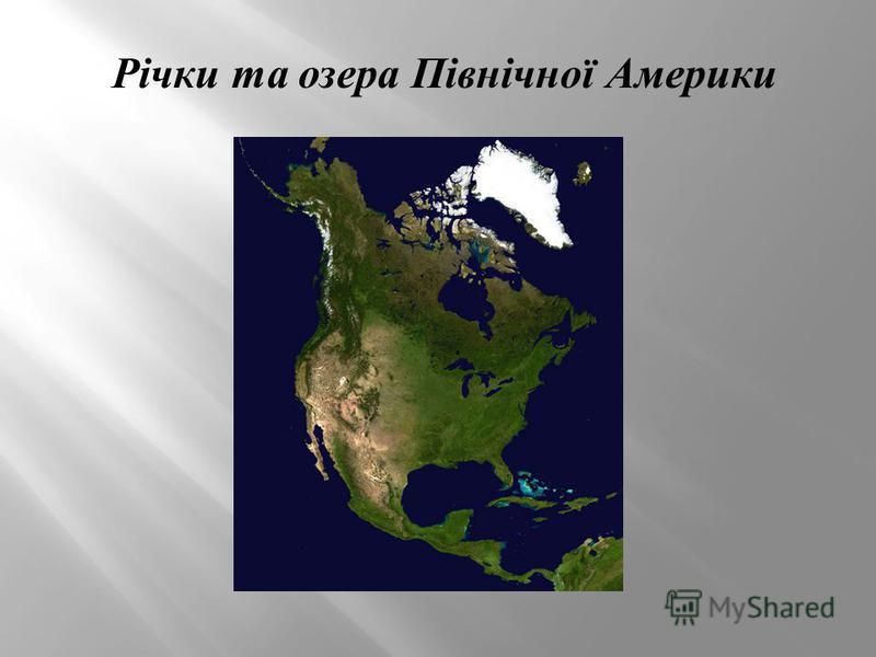 Річки та озера Північної Америки