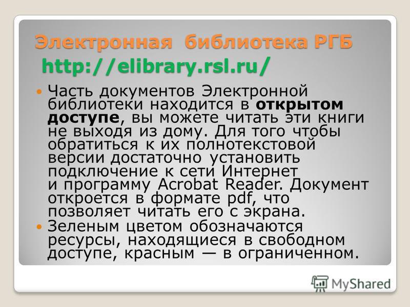 Электронная библиотека РГБ http://elibrary.rsl.ru / Часть документов Электронной библиотеки находится в открытом доступе, вы можете читать эти книги не выходя из дому. Для того чтобы обратбиться к их полнотекстовой версии достаточно установить подклю