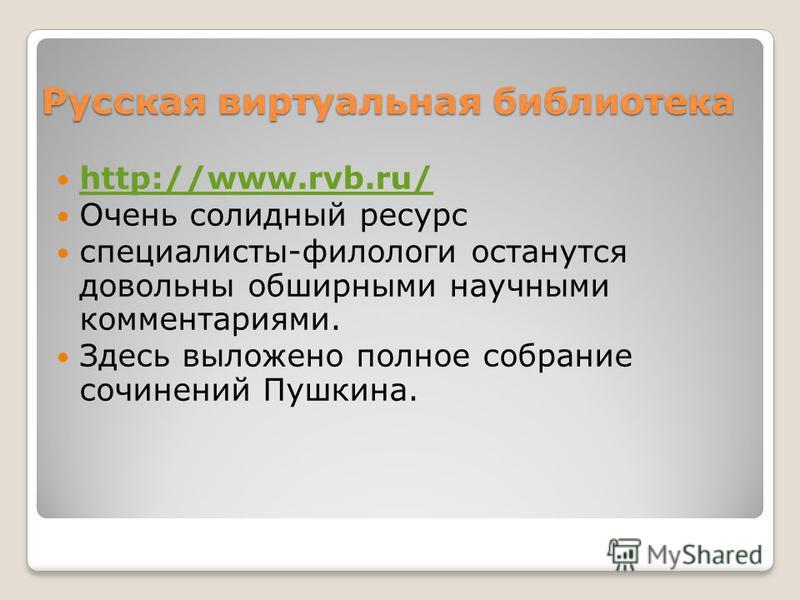Русская виртуальная библиотека http://www.rvb.ru/ Очень солидный ресурс специалисты-филологи останутся довольны обширными научными комментариями. Здесь выложено полное собрание сочинений Пушкина.