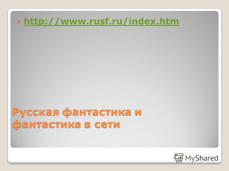 Русская фантастика и фантастика в сети http://www.rusf.ru/index.htm