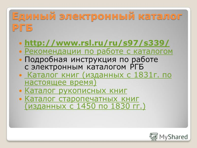 Презентация на тему Электронные каталоги крупных библиотек  3 Единый электронный каталог
