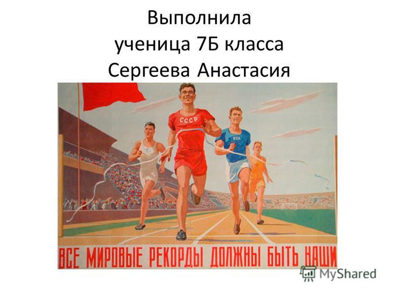 Выполнила ученица 7Б класса Сергеева Анастасия