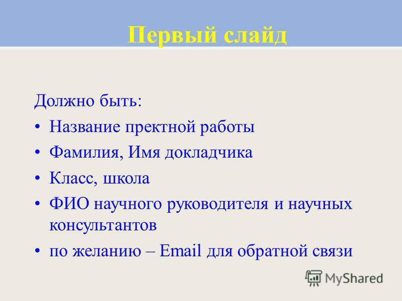 Первый слайд Должно быть: Название проектной работы Фамилия, Имя докладчика Класс, школа ФИО научного руководителя и научных консультантов по желанию – Email для обратной связи