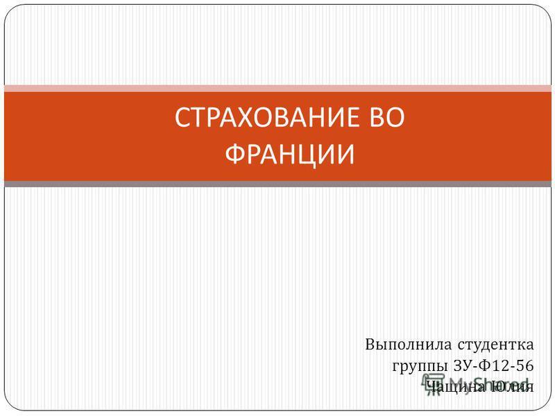 Выполнила студентка группы ЗУ - Ф 12-56 Чащина Юлия СТРАХОВАНИЕ ВО ФРАНЦИИ