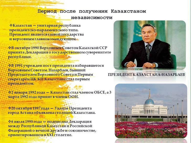 В октябре 1990 Верховным Советом Казахской ССР принята Декларация о государственном суверенитете республики. В 1991 учрежден пост президента избиравшегося Верховным Советом. Назарбаев, бывший Председателем Верховного Совета и Первым секретарём ЦК КП