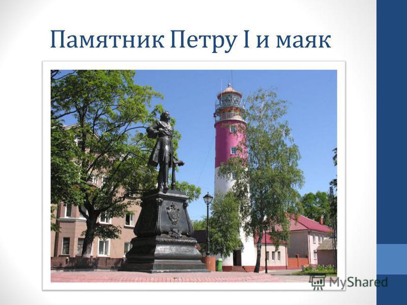 Памятник Петру I и маяк