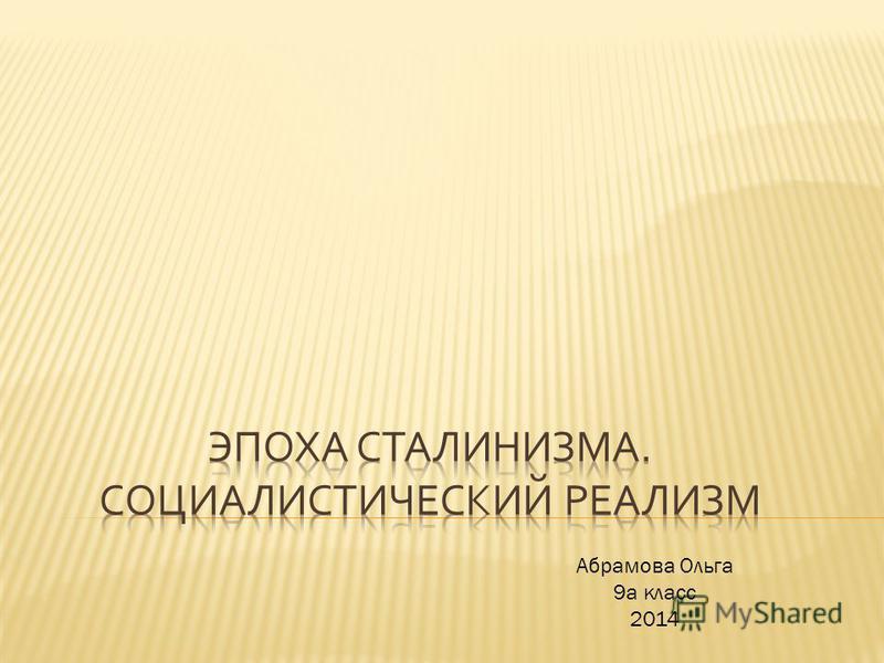 Абрамова Ольга 9 а класс 2014