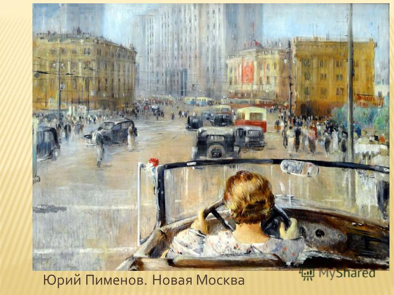 Юрий Пименов. Новая Москва