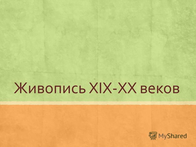 Живопись XIX-XX веков