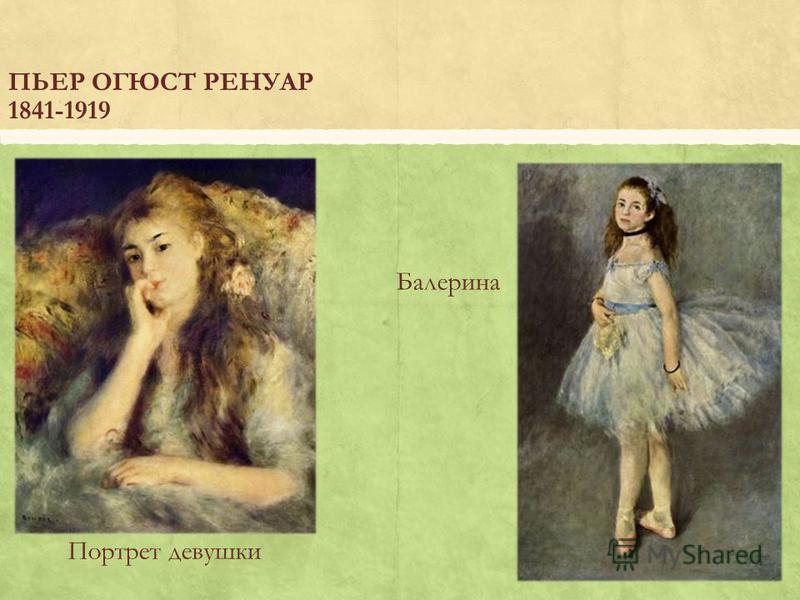 ПЬЕР ОГЮСТ РЕНУАР 1841-1919 Портрет девушки Балерина
