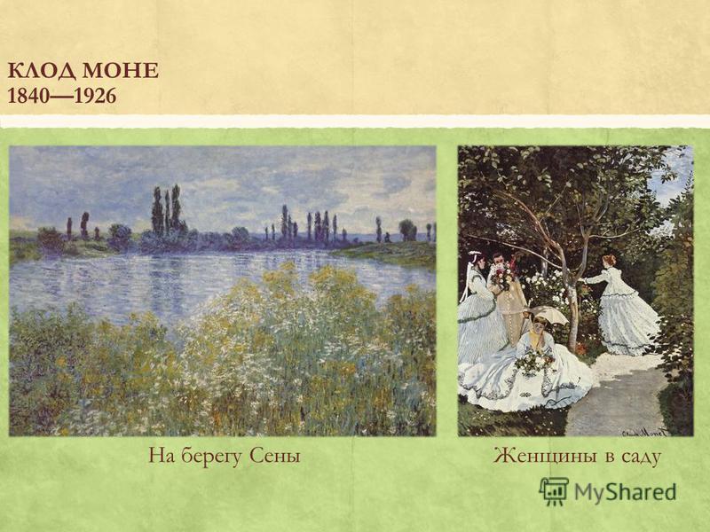 КЛОД МОНЕ 18401926 На берегу СеныЖенщины в саду