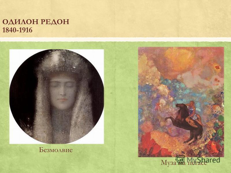 ОДИЛОН РЕДОН 1840-1916 Безмолвие Муза на пегасе