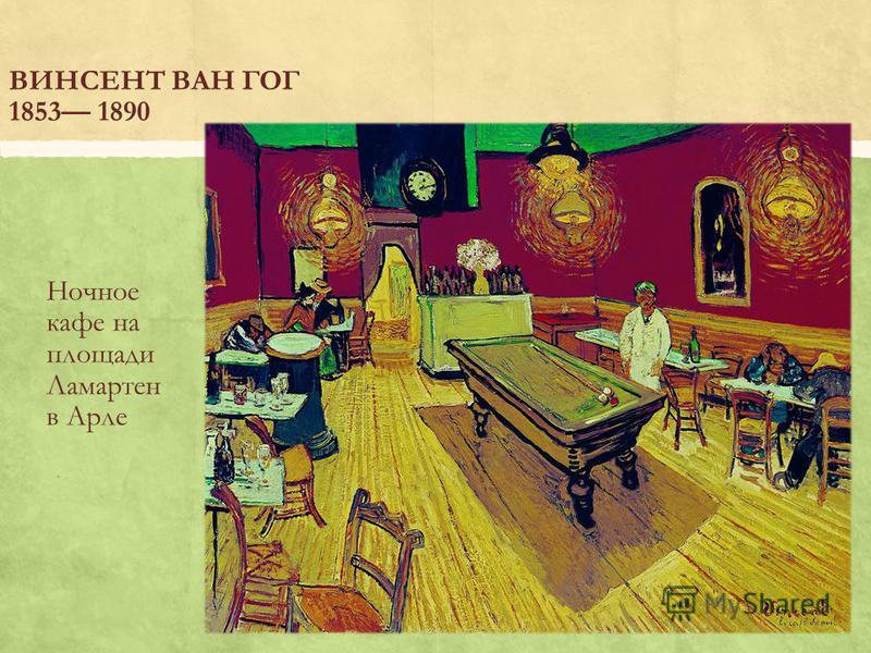 ВИНСЕНТ ВАН ГОГ 1853 1890 Ночное кафе на площади Ламартен в Арле