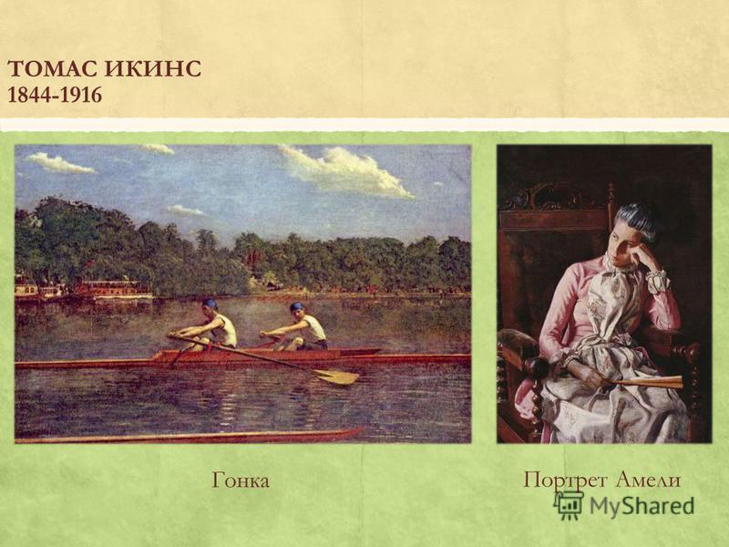 ТОМАС ИКИНС 1844-1916 Гонка Портрет Амели