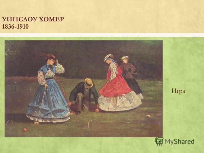 УИНСЛОУ ХОМЕР 1836-1910 Игра