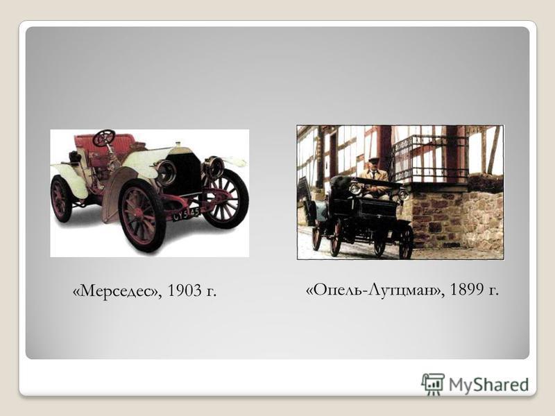 «Мерседес», 1903 г. «Опель-Лутцман», 1899 г.