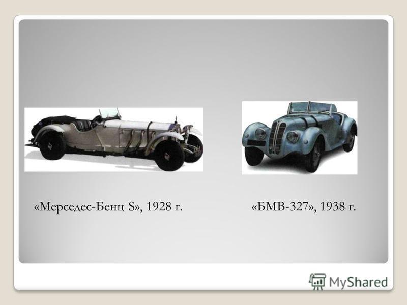 «Мерседес-Бенц S», 1928 г.«БМВ-327», 1938 г.