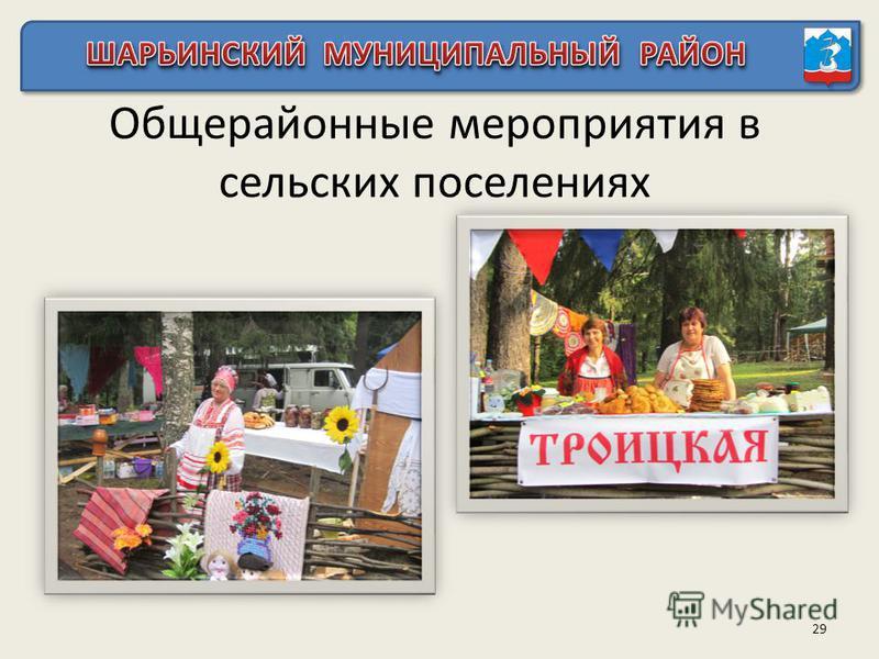 Общерайонные мероприятия в сельских поселениях 29