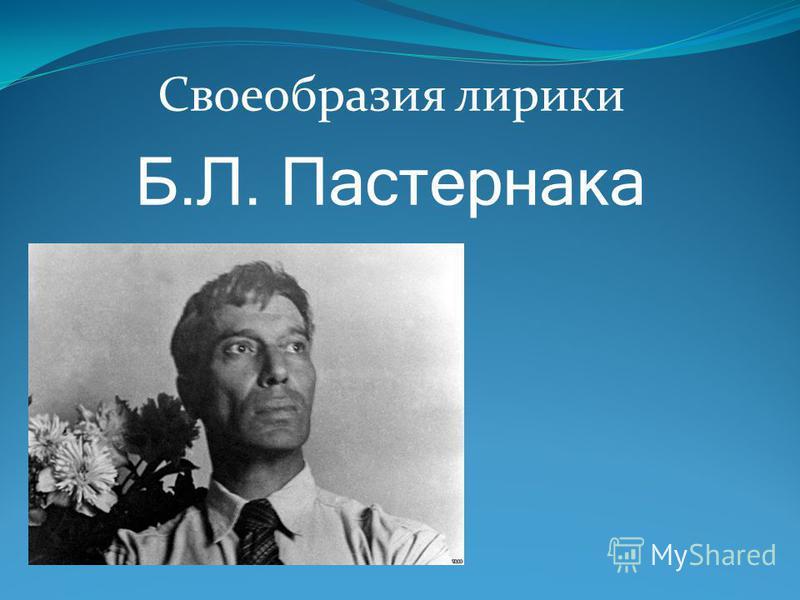 Своеобразия лирики Б.Л. Пастернака