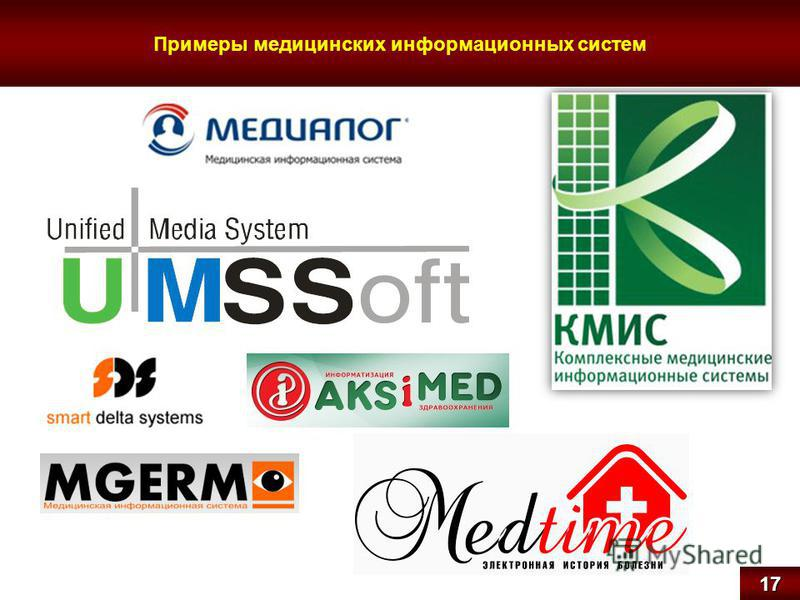 Примеры медицинских информационных систем 17