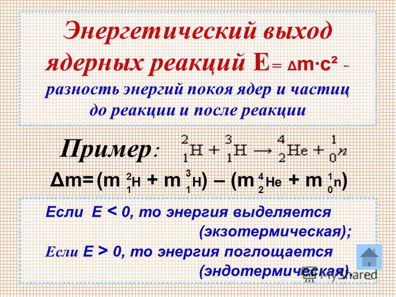 12 Энергетический выход ядерных реакций Е = Δ m·c² - разность энергий покоя ядер и частиц до реакции и после реакции Пример : Δm=Δm=(m H + m H ) – (m He + m n ) 1 1 1 2 3 4 20 Если Е < 0, то энергия выделяется (экзотермическая); Если Е > 0, то энерги