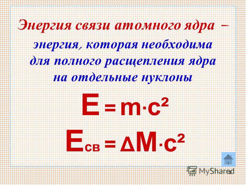 4 Энергия связи атомного ядра – энергия, которая необходима для полного расщепления ядра на отдельные нуклоны Е = m · c² Е св = Δ M · c²