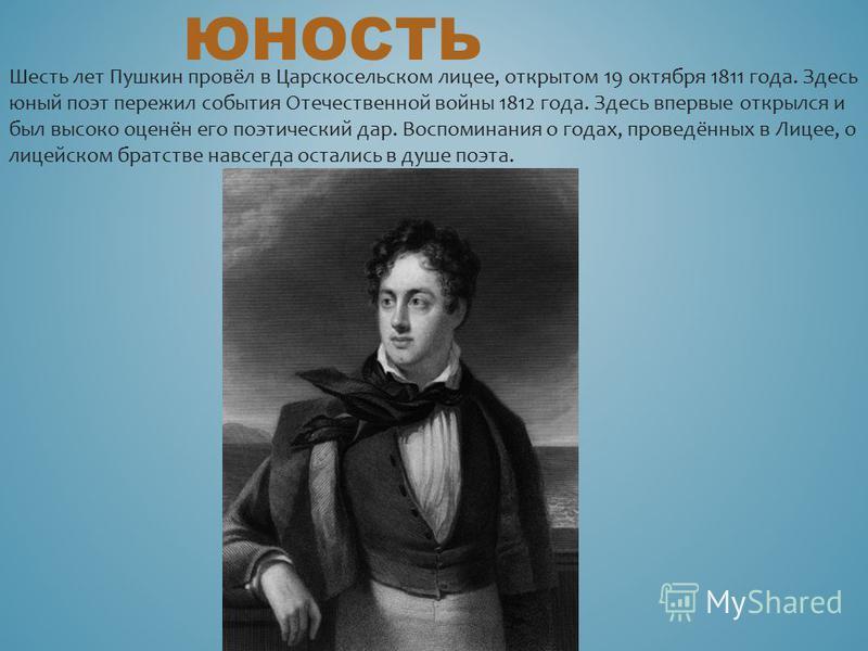 Шесть лет Пушкин провёл в Царскосельском лицее, открытом 19 октября 1811 года. Здесь юный поэт пережил события Отечественной войны 1812 года. Здесь впервые открылся и был высоко оценён его поэтический дар. Воспоминания о годах, проведённых в Лицее, о
