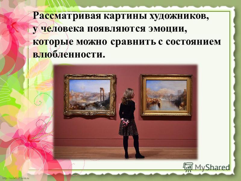 http://linda6035.ucoz.ru/ Рассматривая картины художников, у человека появляются эмоции, которые можно сравнить с состоянием влюбленности.