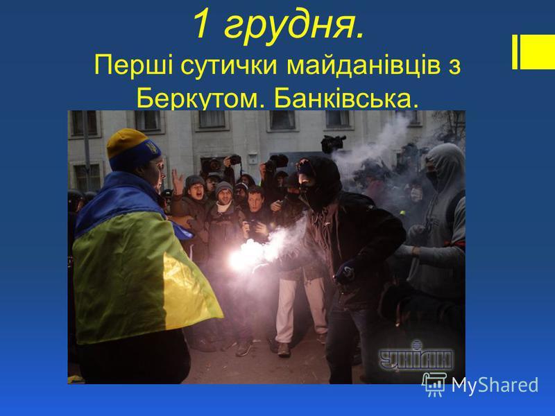 1 грудня. Перші сутички майданівців з Беркутом. Банківська.