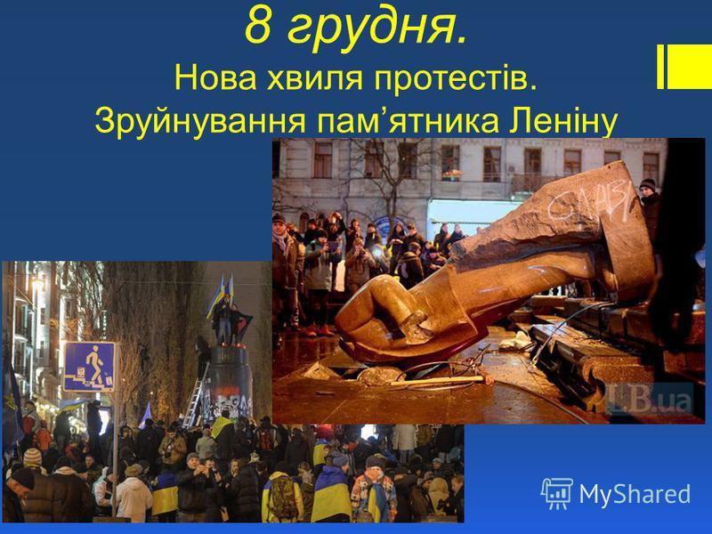 8 грудня. Нова хвиля протестів. Зруйнування памятника Леніну