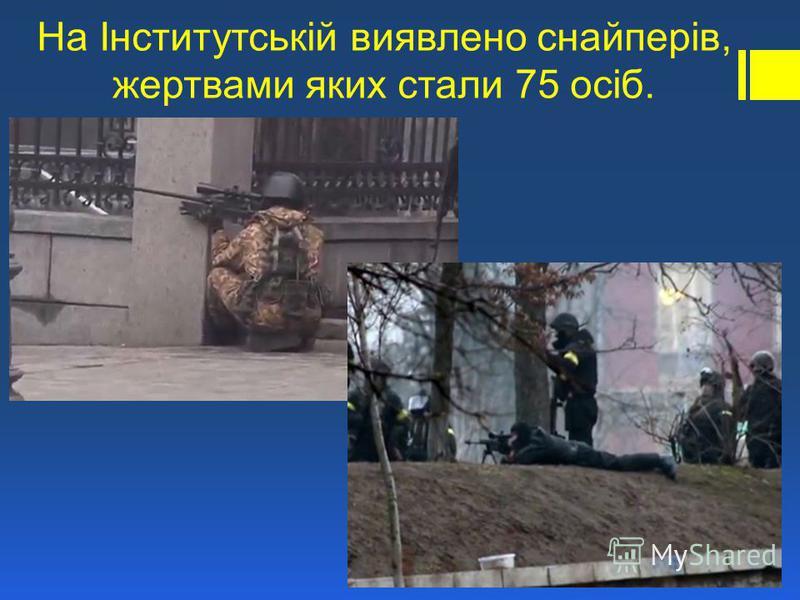 На Інститутській виявлено снайперів, жертвами яких стали 75 осіб.