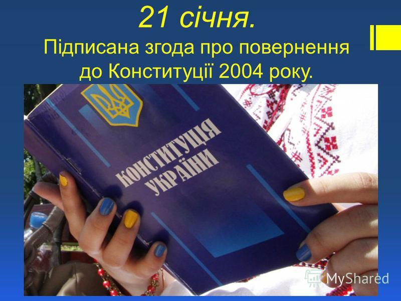 21 січня. Підписана згода про повернення до Конституції 2004 року.
