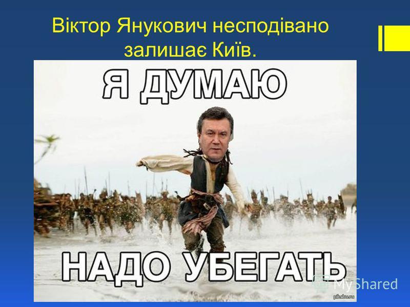 Віктор Янукович несподівано залишає Київ.