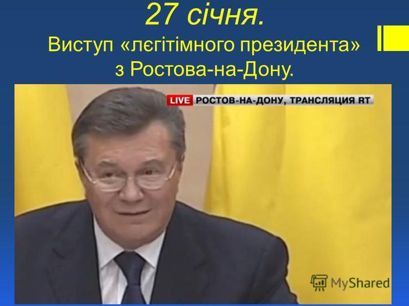 27 січня. Виступ «лєгітімного президента» з Ростова-на-Дону.
